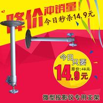 日本购挂墙吊架顶挂壁圆管多角度调节投影仪支架吊顶免打孔壁挂壁