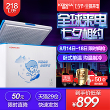Konka/康佳 BD/BC-218DTH 冰柜小冷柜商用卧式家用大容量冷藏冷冻