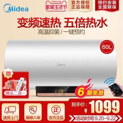 Midea/美的 F6021-T4(HEY)电热水器60升L家用储水式即速热80节能