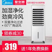 空调扇电单冷风扇机制冷器机水冷家用小型移动立式宿舍冷风机