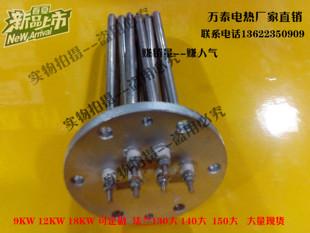电锅炉/蒸汽发生器/电热管/加热管/加热棒/发热管/380V/9KW