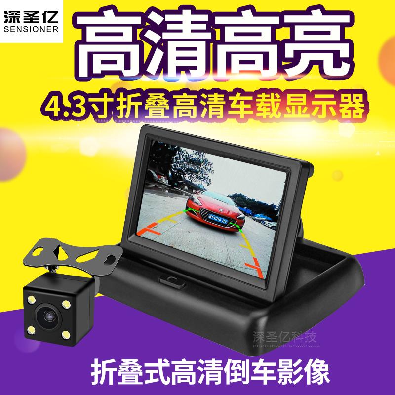 4.3寸可折叠车载显示器高清货车倒车影像液晶屏DVD小电视12-24伏