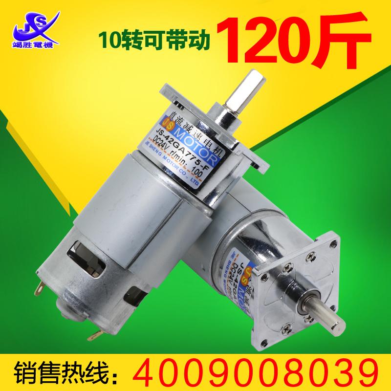 775直流减速电机12V/24V大功率大扭矩电动机慢速正反转调速小马达