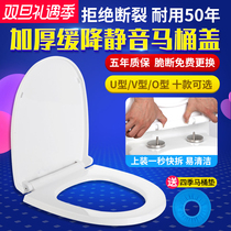 Old-fashioned universal toilet cover thickened sitting device cover fittings UVO seat cover with slow drop toilet board Home
