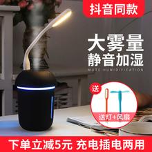 三合一抖音车载 USB充电便携式静音家用香薰喷雾 迷你小型加湿器