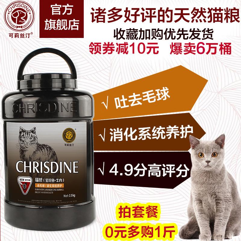 Chrisdine 吐毛球天然营养猫粮 2.5kg3元优惠券