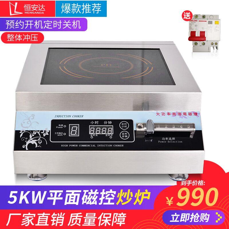 商用电磁炉5000w平炉