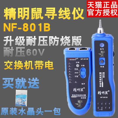 包邮精明鼠NF-801B寻线仪测线仪网线电话线寻线器查线器巡线仪