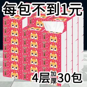 30包聪妈抽纸家庭装整箱婴儿原木面巾纸餐巾纸抽卫生纸巾家用批发