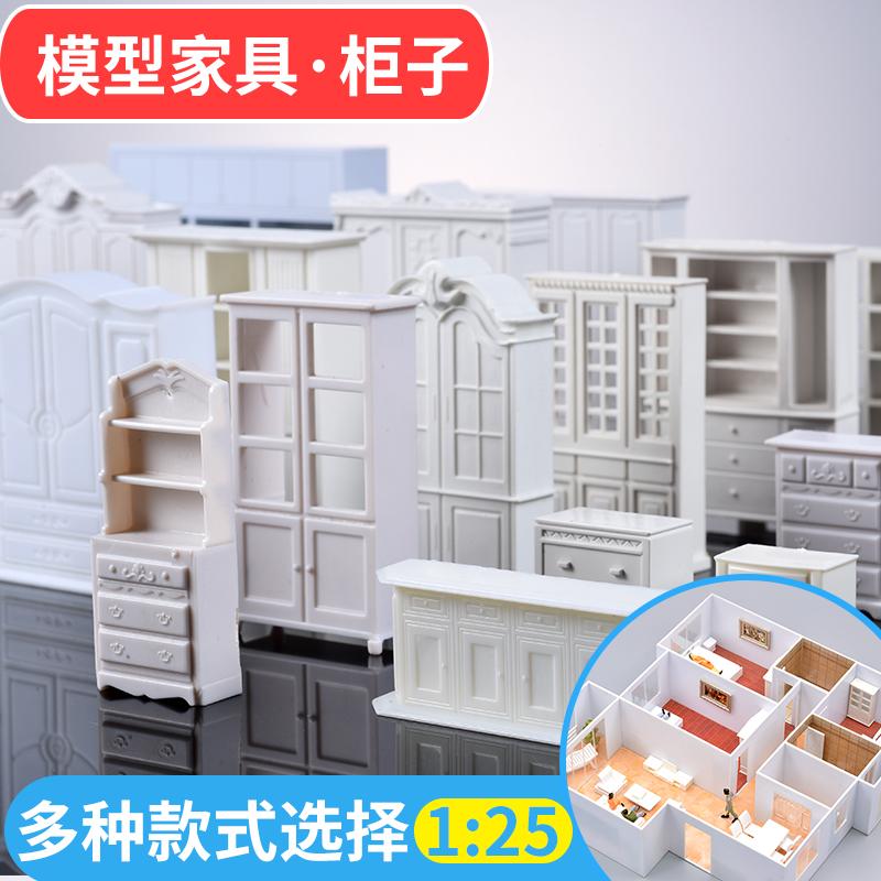 家具模型柜子