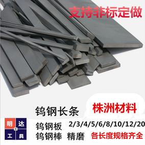 株洲钨钢条YG6 YG8x硬质合金长条 雕刻刀 方刀条4 5 6 8*100 200