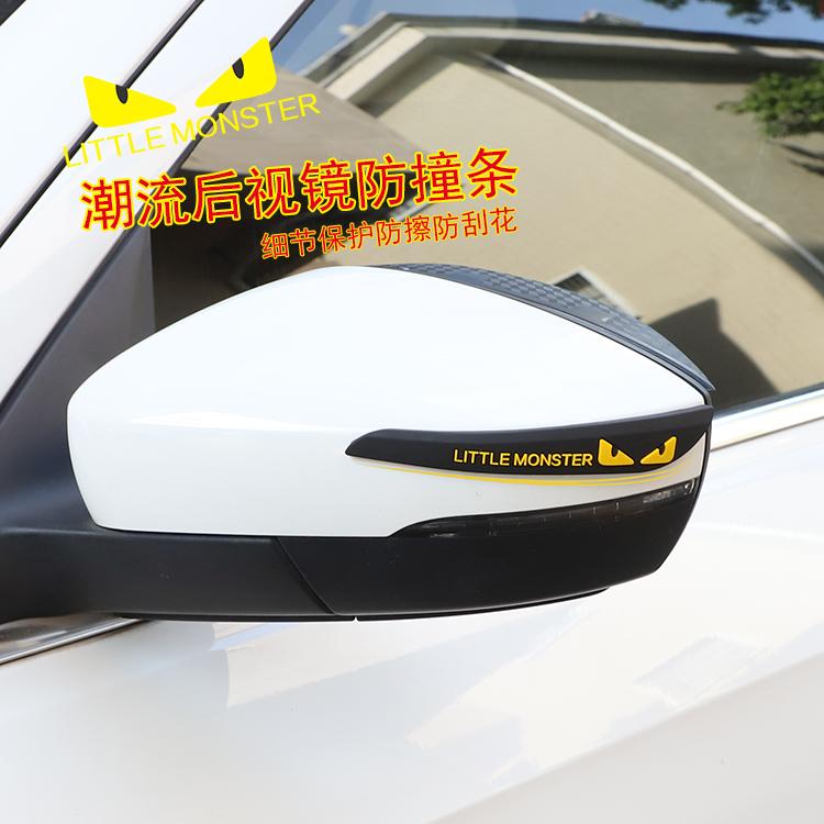 通用后视镜防撞条 汽车车门保护贴 防护条卡通防刮贴装贴改装用品