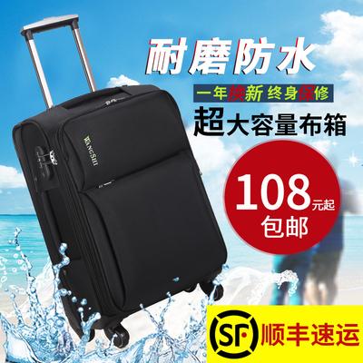 旅行箱软箱24寸学生拉箱密码箱子牛津布箱包拉杆箱女行李箱男28寸