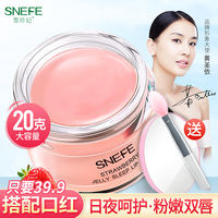 Xuelinfe/Sleep Sleep Lip Mask Depickling Lip Pattern Lips Moisturizing Lip Balm