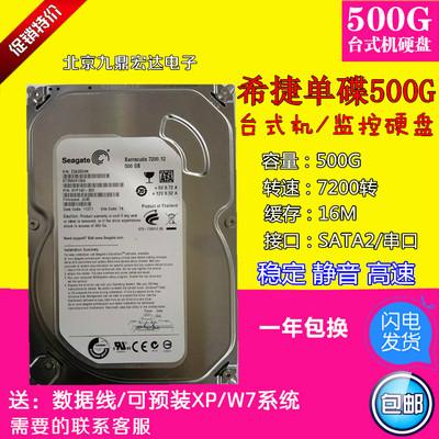 原装希捷st500G台式机硬盘 7200转SATA2串口 单碟薄盘监控机械盘