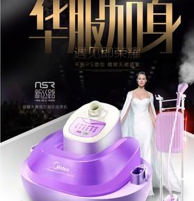 包邮美的智能平板蒸汽挂烫机MY-GD20D3家用熨烫挂式熨衣服电熨斗