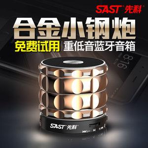 SAST/先科 A1无线蓝牙音箱迷你电脑音响便携插卡小钢炮手机低音炮