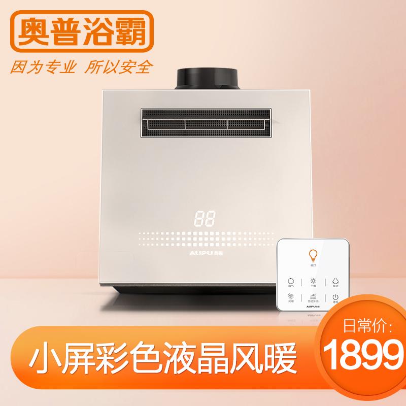 AUPU奥普浴室多功能取暖器QDP3021A浴霸