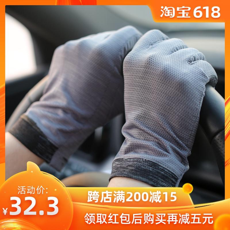 Солнцезащитные перчатки / Рукава для водителей Артикул 590598237300