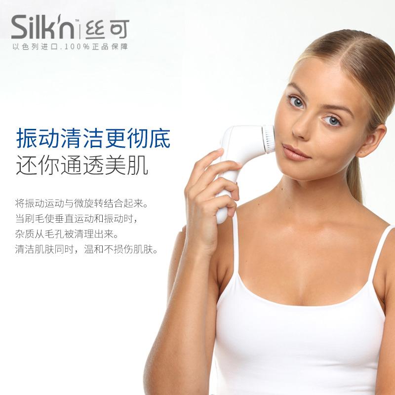 silk'n丝可Fresh脸部洁面仪洗脸仪电动美容仪毛孔清洁神器家用