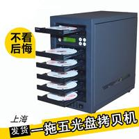 Deco Lite LG Recorder One Drag 5 Automatic Drag Five DVD Disc Copy/Copy Machine Serial Port