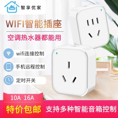 16A智能插座wifi手机远程遥控定时器开关无线排插语音控制插线板