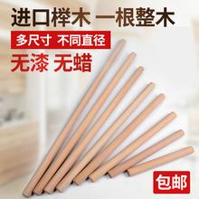包邮实木擀面杖家用饺子皮细赶面棍加粗面条压面棒大小号烘焙工具