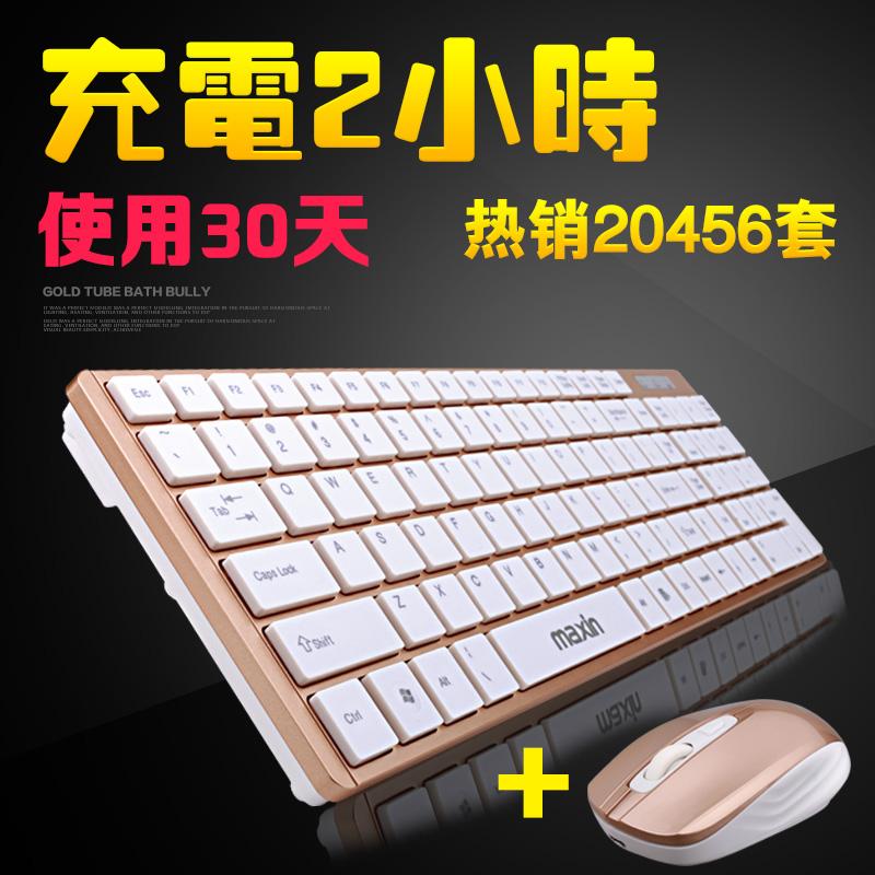 美心无线键盘