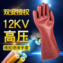 双安绝缘手套12KV高压电工防电作业劳保橡胶手套安全电工专用薄款