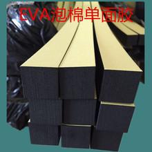 EVA黑色单面海绵胶带防撞密封防水填缝加厚泡棉自粘胶条2.5公分厚
