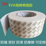 3M sponge single-sided tape anti-collision seal buffer waterproof thick foam strip white EVA strong seamless cotton pad