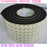 3M sponge single-sided tape black EVA strong foam anti-collision seal soundproof foam strip 4-5mm thick 3 meters long
