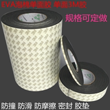 3M foam single-sided tape strong seamless foam pad anti-collision seal buffer EVA sponge tape 6-12mm thick