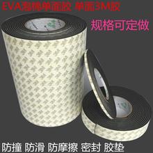 单面强力黑色EVA海绵防撞防水密封胶条 3mm厚 0.5 3M泡棉胶带