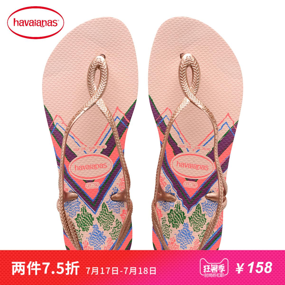 Havaianas巴西2018新品人字拖女款LUNA PRINT涼鞋粉紅拖鞋哈瓦那