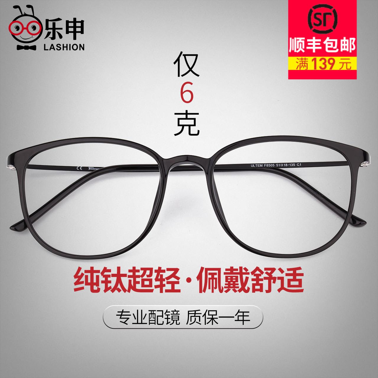 lashionF8505-眼镜架防蓝光眼镜