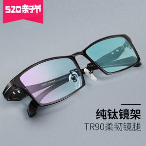 乐申眼睛框镜架男超轻纯钛商务近视眼镜男平光镜配成品光学眼镜