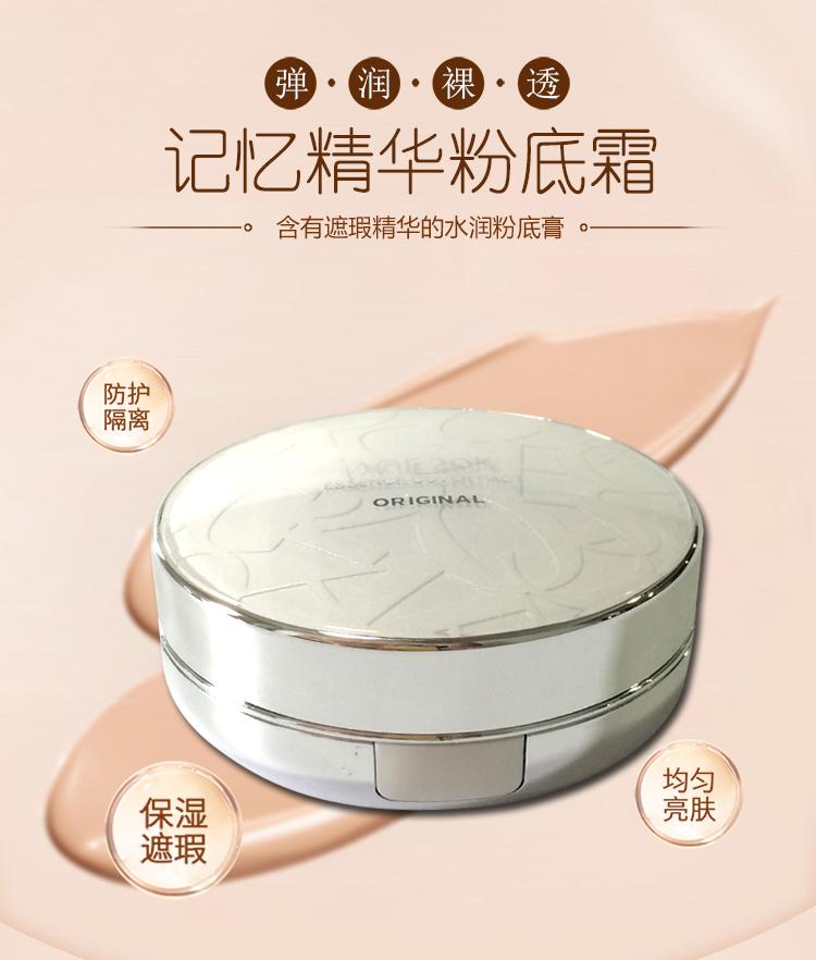 气垫粉饼盒