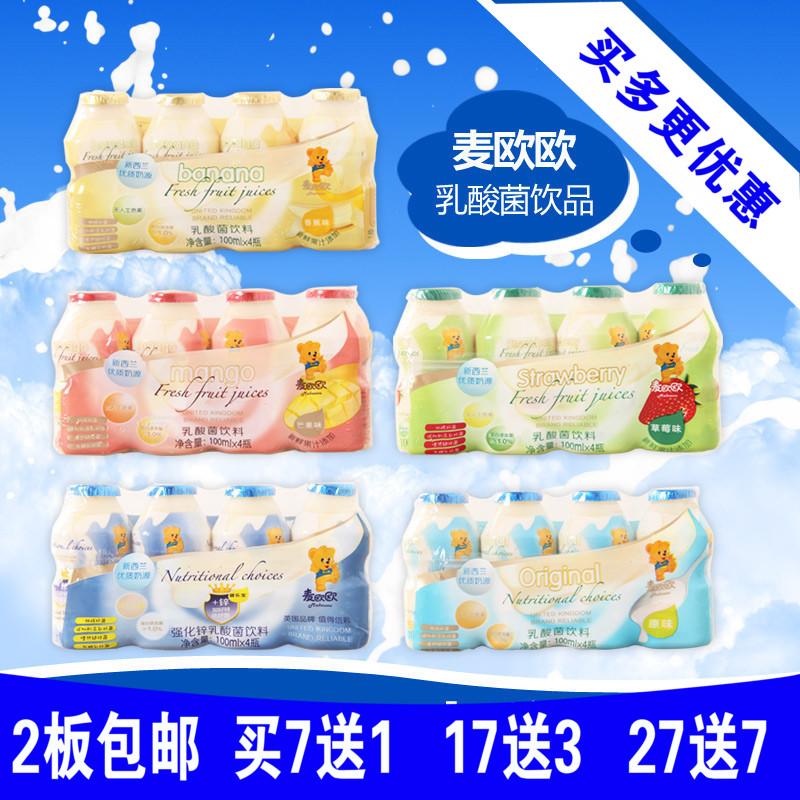 麦欧欧乳酸菌饮品 宝宝酸奶加锌饮料草莓味新西兰进口奶源2板包邮