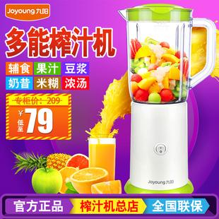 九阳JYL-C051榨汁机小型迷你学生宿舍小功率打果汁杯全国联保