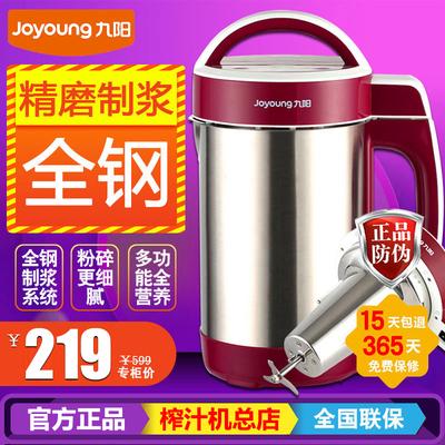 九阳豆浆机全自动智能家用免煮多功能米糊机正品特价DJ12B-A603DG