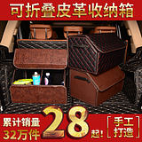 Car trunk storage box storage box folding chest car interior multifunctional compartment car interior supplies