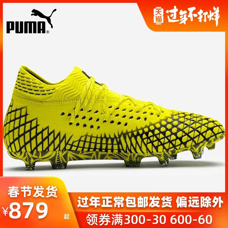 puma彪马男鞋2019新款FUTURE 4.1 NETFIT FG/AG运动足球鞋105579
