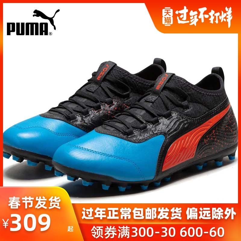 Puma彪马男鞋2019夏季新款运动鞋ONE 19.3 MG短钉足球鞋105614-01