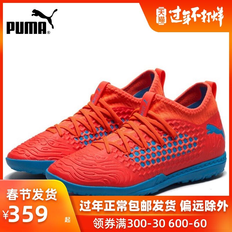 Puma彪马足球鞋男2019新款FUTURE 19.3 NETFIT TT训练鞋105542-01