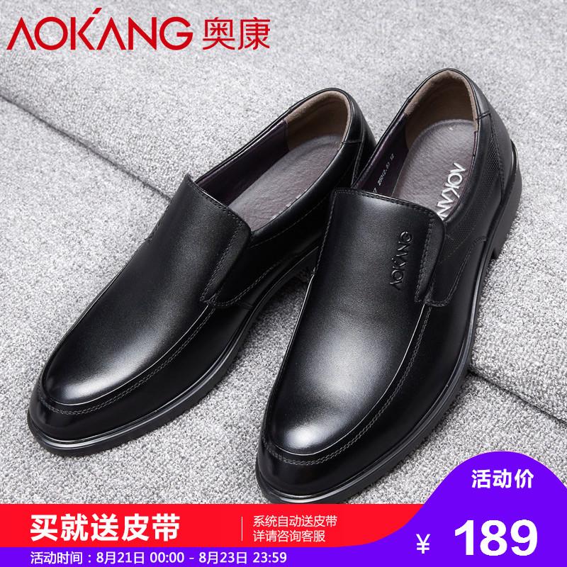 奥康男鞋 秋真皮男商务休闲皮鞋 圆头套脚舒适低帮鞋办公室单鞋