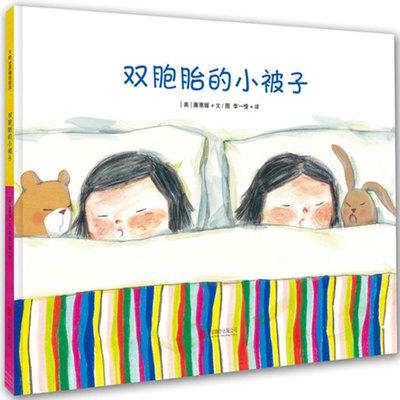 现货 双胞胎的小被子(精装)儿童绘本宝宝睡前故事书 孩子成长的启蒙书 婴幼儿启蒙早教书籍 亲子教育读物 儿童读物育儿书籍