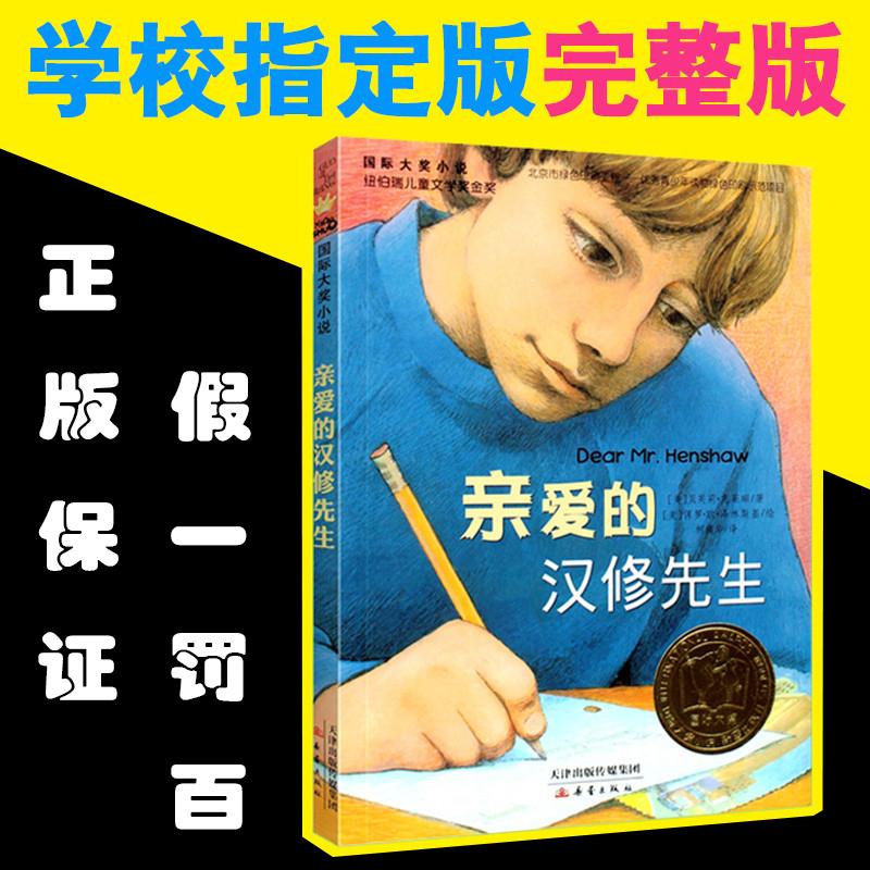 正版现货 亲爱的汉修先生 纽伯瑞儿童文学奖国际大奖系列小说小学生少儿童课外文学小说阅读书籍6-12岁蓝色的海豚岛狼王梦马小跳