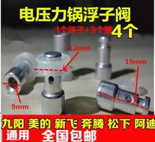 九阳美的阿迪电压力锅电饭煲配件胶圈电锅压力锅专用浮子阀小胶圈