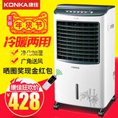 康佳空调扇冷暖两用制冷器小型水空调家用冷风机冷风扇节能静音